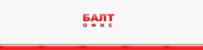 Балт Офис в Калининграде