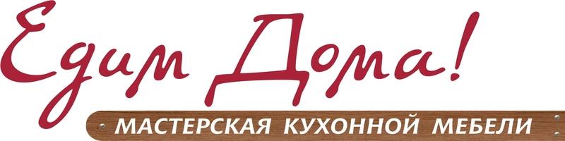 Едим дома в Калининграде
