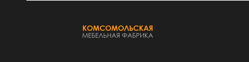 Комсомольская фабрика в Калининграде
