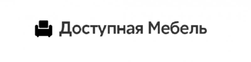 Доступная мебель в Калининграде